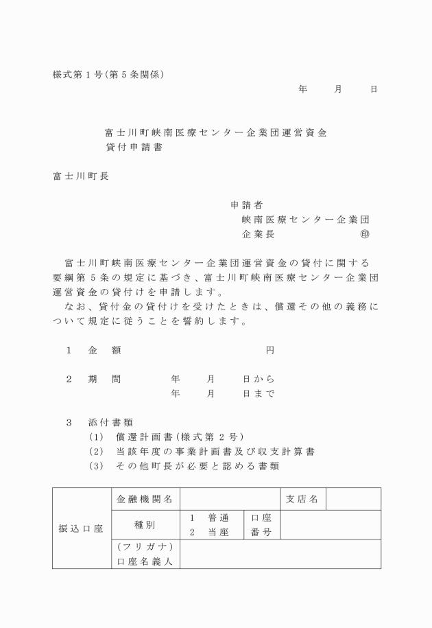 富士川町峡南医療センター企業団運営資金の貸付に関する要綱